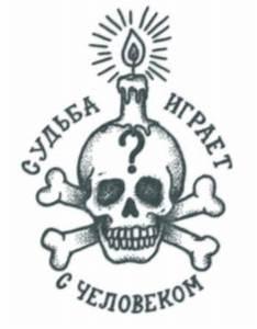 Prison Skull (Fate Plays with Men) – TattooedNow! Ltd.