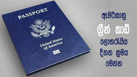 Document for use in another country. ඇමරිකානු ග්රීන් කාඩ් ලොතරැයිය දිනන ක්රමය මෙන්න - How To Apply For Green Card - YouTube