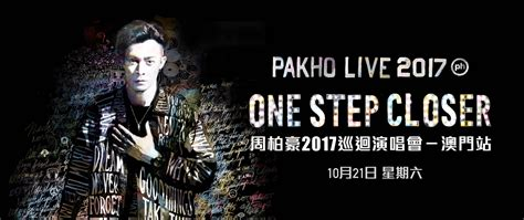 Pakho chau   周柏豪   punkhippie. 周柏豪2017巡迴演唱會 澳門站   娛樂表演   澳門威尼斯人酒店官網