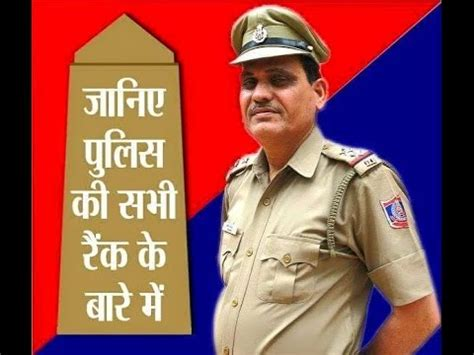 ig full form in police department police ranks in india upsc ips pcs dsp 2017 latest