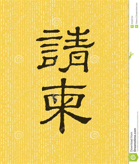 invitation chinese letter design stock images image