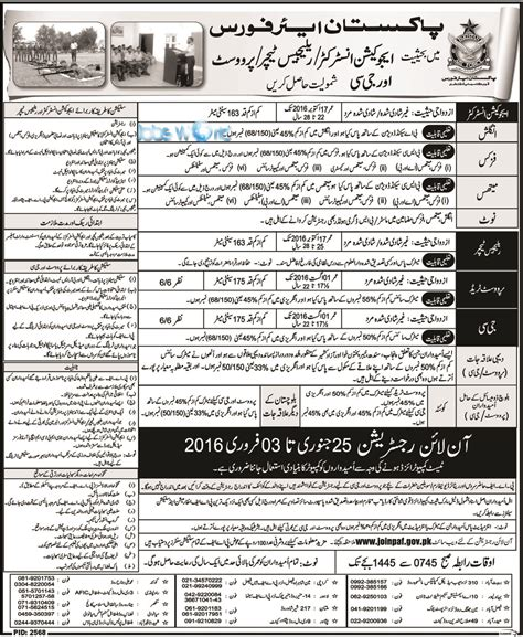 Pakistan Air Force Instructor Jobs 2016 Eligibility