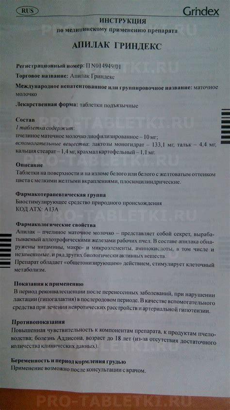 Апилак гриндекс 10 мг №50 таблетки: цена, инструкция, отзывы.