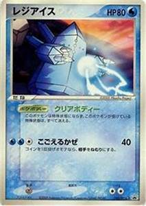 Regice (EX Holon Phantoms 27) - Bulbapedia, the community ...