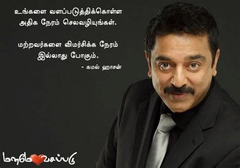Who has filled his niche and. Famous Quotes By Famous People In Tamil