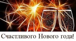 sprüche auf russisch russische neujahrswünsche für whatsapp und