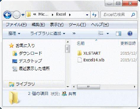 Office 365 Xlstart by Excelの起動が遅い原因は 試してみる 4つの対処法 Office 365 と パッケージ版 Office