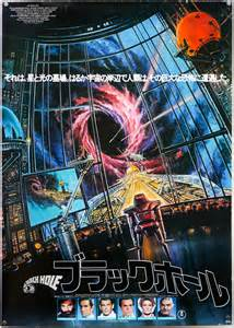 Black Hole Movie Poster Japanese