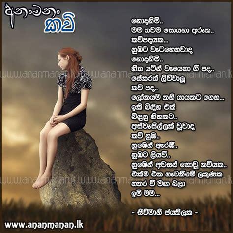 Sinhala Poem Nodanimi Mama Thawama By Sivmani Jayathilake