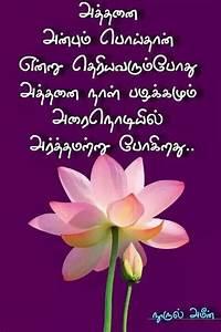 True Love Feeling Words Tamil | www.imgkid.com - The Image ...