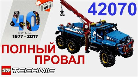 лего техник 42070 грузовик эвакуатор предвзятое мнение