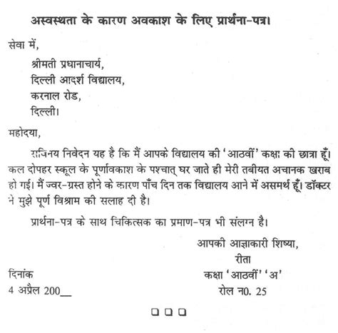 application form application letter in hindi