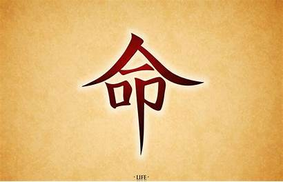Symbol Chinese Wallpapers Japanese Desktop Backgrounds Computer