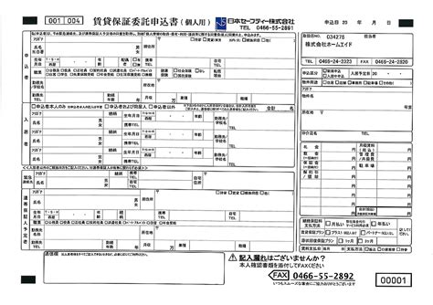 日本 セーフティー 株式 会社