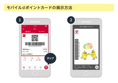 モバイル d ポイント カード