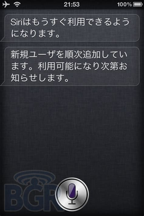 Ios 51 Will Deliver Japanese Siri Support, New Lockscreen