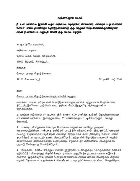 contoh surat permohonan cuti kuliah binus surat kiriman rasmi