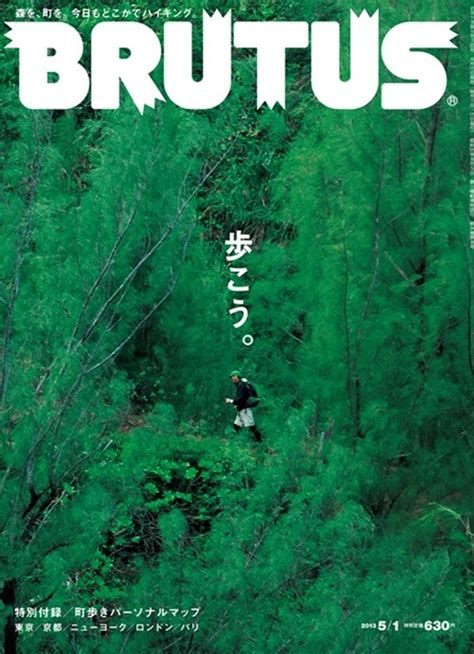 brutus japon japan cover magazine images