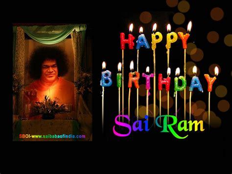 sri sathya sai baba happy birthday greeting cards
