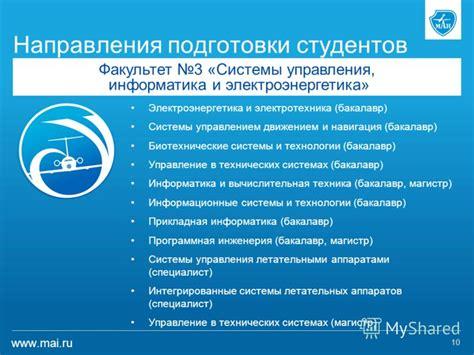 Электроэнергетика и электротехника в институтах москвы