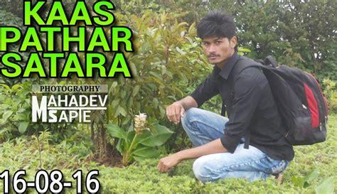 Rainy Season Kaas Pathar Mahadev Sapte