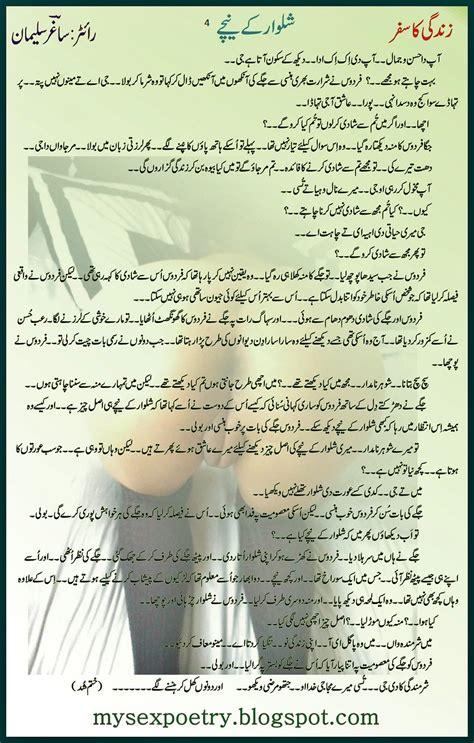Pure Inpage Urdu Font Lun Phudi Kahania Shulwaar K Neechenew