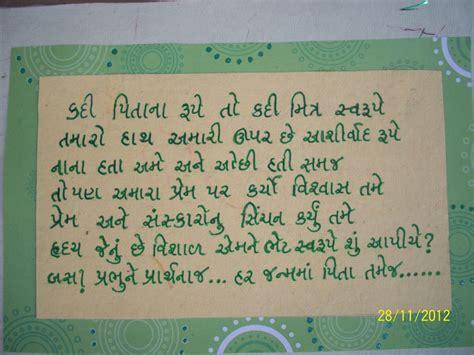 laws  quotes  gujarati quotesgram