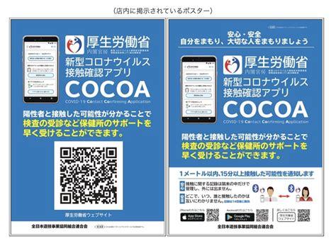 ココア コロナ アプリ