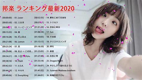 2020 ヒット 曲 ランキング