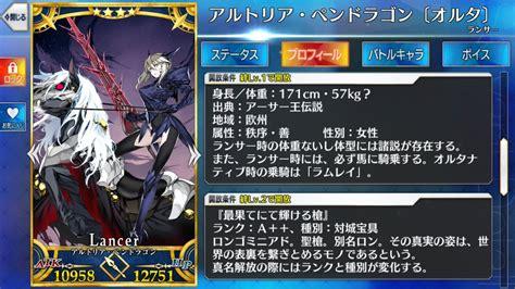 【FGO】ランサーアルトリア〔オルタ〕のプロフ変更は身長・体重!?槍を持ちより成長した姿へ!