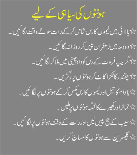 Yacht Urdu Meaning by Pink Care Tips In Urdu Tips In Urdu
