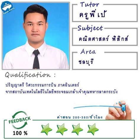 ครูพี่เป้ ( ID:12652 ) สอนคณิตศาสตร์ ฟิสิกส์ ที่ชลบุรี ...