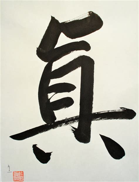 Image result for images classical japanese calligraphy