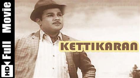 Kettikaran Tamil Full Movie : Jai Shankar, Leela, Nagesh ...