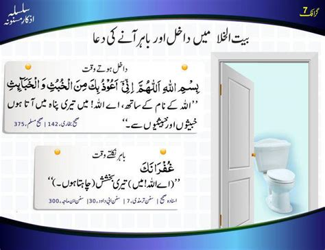 Islamic Dua For Entering Bathroom by بیت الخلا میں داخل ہونے اور باہر آنے کی دعا Supplication