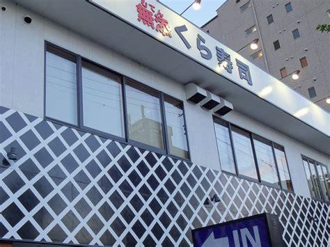 くら 寿司 新宿