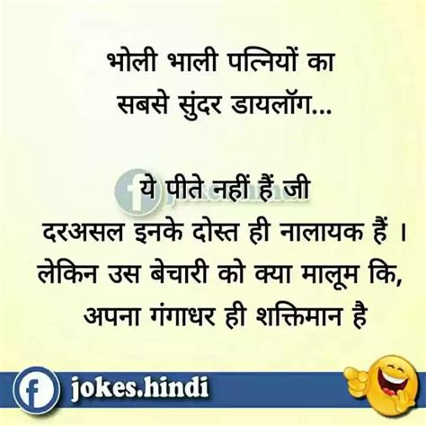 hindi joke  whatsapp jokesmasterscom