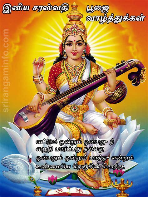 This year 2021 tamil new year is fall in. Saraswati Puja, Ayudha pooja Greetings in Tamil