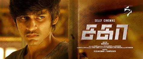 sagaa tamil   cast songs teaser trailer