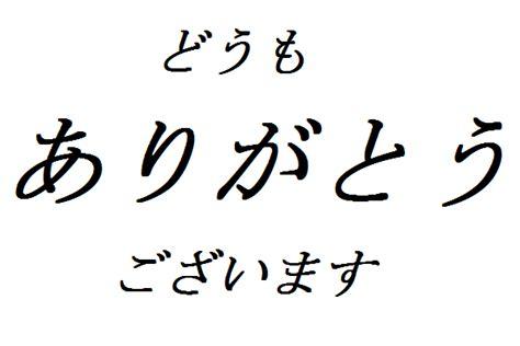cuisine japonaise les bases merci en japonais comment l 39 exprimer en toute situation