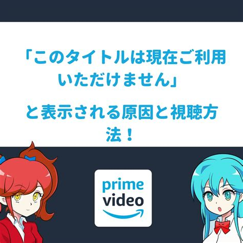 アマゾン プライム この ビデオ はご 利用 いただけ ませ ん