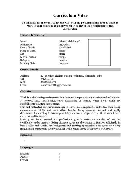 cv form by ahmed raouf issuu