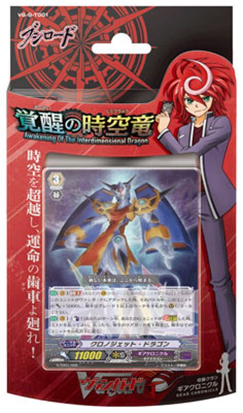 vanguard trial deck 10 amiami character hobby shop cardfight vanguard g