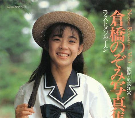 Nozomi Kurahashi Last Message Japan Idol Video For You