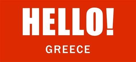 Theodora Greece: Hola! Greece features HRH Princess Theodora
