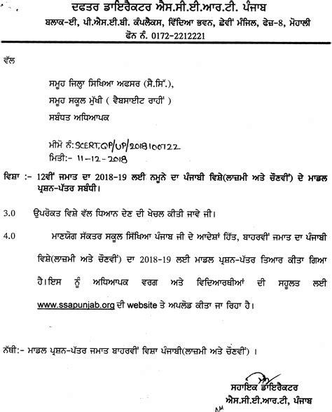 model question paper class session punjab govt