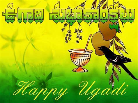 Ugadi Images Happy Ugadi 2014 Hd Images Greetings Wallpapers Free