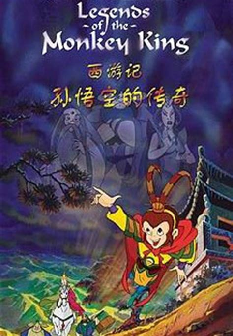 King Hamdo From The 1999 Anime Series Now And Then Here There Anyone Who Has Seen Knows That This Is Not A Legends Of The Monkey King Vhs Or Dvd