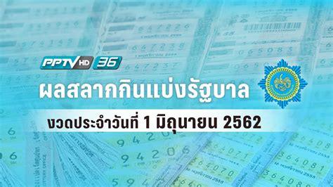 64, ตรวจหวย 1/4/64, ตรวจสลาก 1 เม.ย. ผลสลากกินแบ่งรัฐบาล งวดวันที่ 1 มิถุนายน 2562 : PPTVHD36