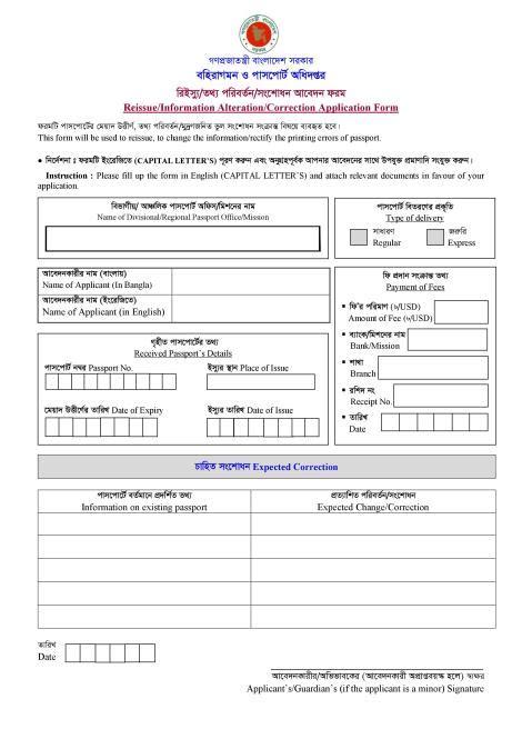bangladesh passport mrp renew  issue correction form